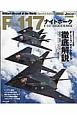 F-117 ナイトホーク 世界の名機シリーズ
