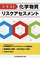 テキスト 化学物質リスクアセスメント