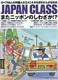 JAPAN CLASS またニッポンのしわざか!?