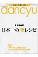 dancyu 日本一の卵レシピ