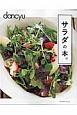 サラダの本。 dancyu