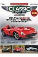 CLASSIC&SPORTS CAR<日本版> 世界で最も売れているクラシックカーマガジン(6)