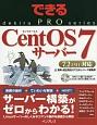 CentOS7サーバー 7.2(1511)対応