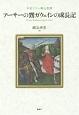 アーサーの甥ガウェインの成長記 中世ラテン騎士物語