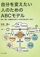 自分を変えたい人のためのABCモデル 教育・福祉・医療職を目指す人の応用行動分析学(AB