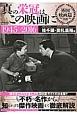 「真の栄冠はこの映画に」 外国映画篇 1945→2016