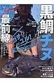 黒鯛×チヌJAPAN最前線 2016