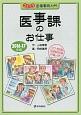 医事課のお仕事 2016-2017 コミック医療事務入門
