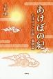 あけぼの紀 古代ロマン小説 黎明篇