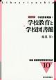 学校教育と学校図書館<新訂3版> 新編・図書館学教育資料集成10