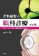 伴侶動物の眼科診療 スキルアップを目指すジェネラリストのために