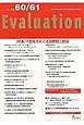 Evaluation 60/61 創刊60号&都市法研究会300回記念特別号