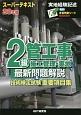 2級管工事施工管理・実地 最新問題解説&技術検定試験重要項目集 28年度