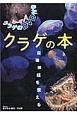 クラゲの本