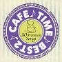 カフェ・タイム・ベスト 2 30・プレミアム・ソングス