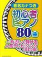 音名カナつき初心者ピアノ80曲 やさしく弾ける人気テレビ・ソング<改訂2版>