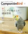 Companion Bird 鳥たちと楽しく快適に暮らすための情報誌(25)