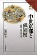 中世京都と祇園祭 疫神と都市の生活