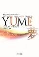 混声合唱のためのヒットメドレー YUME