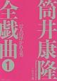 筒井康隆全戯曲 12人の浮かれる男(1)