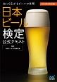 日本ビール検定公式テキスト<2016年6月改訂版> 知って広がるビールの世界!