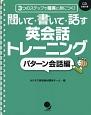 聞いて・書いて・話す 英会話トレーニング パターン会話編 CD付 3つのステップで確実に身につく!