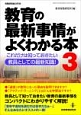 教育の最新事情がよくわかる本 これだけは知っておきたい教員としての最新知識!(3)