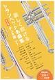 楽しく吹ける トランペット名曲集 デュオ編<改訂新版> 模範演奏&両パート対応カラオケCD付 (1)