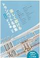 楽しく吹ける トランペット名曲集 デュオ編<改訂新版> 模範演奏&両パート対応カラオケCD付 (2)