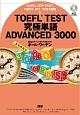TOEFL TEST究極単語 ADVANCED 3000 TOEFL ITP TEST,TOEFL iBT