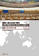 国際人権(自由権)規約 第6回日本政府報告書審査の記録 危機に立つ日本の人権