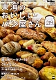 東海のおいしいパン屋さん 新店から実力店まで、今最高においしいパンが大集合