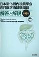 日本消化器内視鏡学会専門医学術試験問題 解答と解説<第4版>