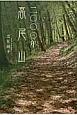 二〇〇〇年 高尾山