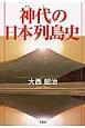神代の日本列島史