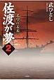 佐渡が夢 希望の未来へ (2)