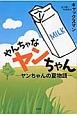 やんちゃなヤンちゃん-ヤンちゃんの夏物語-