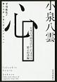 心 日本の内面生活がこだまする暗示的諸編 個人完訳 小泉八雲コレクション