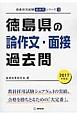 徳島県の論作文・面接 過去問 2017