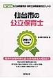 仙台市の公立保育士 専門試験 2017