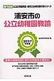 浦安市の公立幼稚園教諭 専門試験 2017