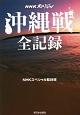 沖縄戦全記録 NHKスペシャル