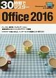 30時間でマスター Office2016