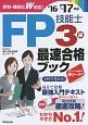 FP技能士3級 最速合格ブック 2016→2017