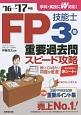 FP技能士3級 重要過去問スピード攻略 2016→2017
