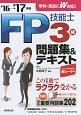 FP技能士3級 問題集&テキスト 2016→2017