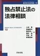独占禁止法の法律相談 最新・青林法律相談10