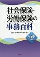 社会保険・労働保険の事務百科 平成28年5月改訂