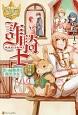 詐騎士-さぎし- 特別編 恋の扇動者腹黒少女