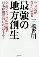 全国民が豊かになる 最強の地方創生 交通インフラの整備で日本は爆発的に成長する!